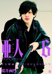 亜人 MOVIE EDITION(6)