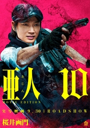 亜人 MOVIE EDITION(10)