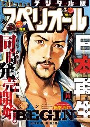 ビッグコミックスペリオール 2017年16号(2017年7月28日発売)
