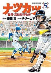 ナツカツ 職業・高校野球監督 5
