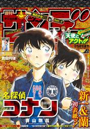週刊少年サンデー 2017年40号(2017年8月30日発売)