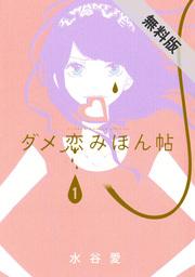 ダメ恋みほん帖【期間限定 無料お試し版】 1