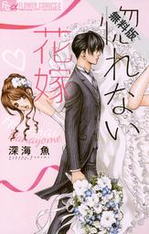 惚れない花嫁【期間限定 無料お試し版】