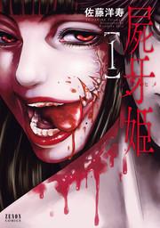 屍牙姫 1巻