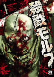 殺戮モルフ(ヤングチャンピオン・コミックス)