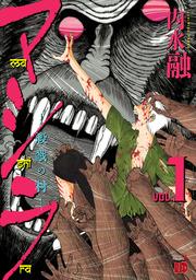 マシラ ―殺戮の村―(チャンピオンREDコミックス)