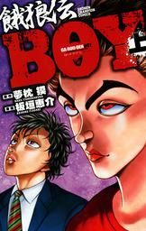 餓狼伝BOY(少年チャンピオン・コミックス)
