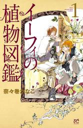 【期間限定無料版】イーフィの植物図鑑 / 1