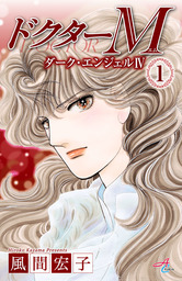 【期間限定無料版】ドクターM ダーク・エンジェル4 / 1