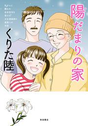 乳がんに襲われ余命宣告を受けた少女漫画家の家族への手記 陽だまりの家【試し読み増量版】