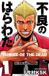 【期間限定無料版】不良のはらわた YANKEE OF THE DEAD / 1