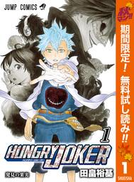 HUNGRY JOKER【期間限定無料】 1