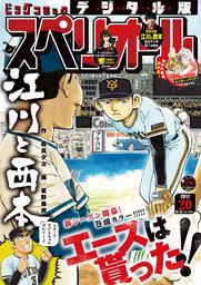 ビッグコミックスペリオール 2017年20号(2017年9月22日発売)