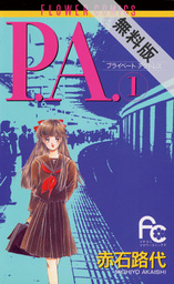 P.A.【期間限定 無料お試し版】 1