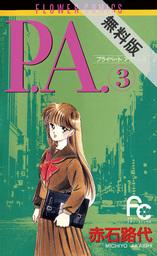 P.A.【期間限定 無料お試し版】 3