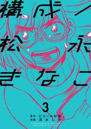 構成/松永きなこ 3巻