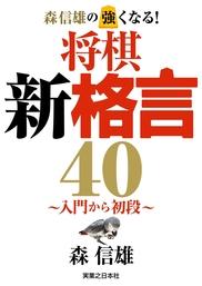 森信雄の強くなる! 将棋新格言40~入門から初段~