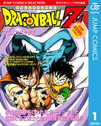 ドラゴンボールZ アニメコミックス(ジャンプコミックスDIGITAL)