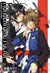 【期間限定 無料お試し版】モノクローム・ファクター 1巻