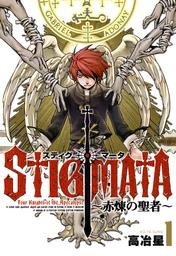 【期間限定 無料お試し版】スティグマータ -赤煉の聖者- 1巻