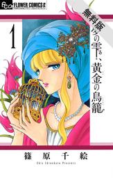 夢の雫、黄金の鳥籠(フラワーコミックス)