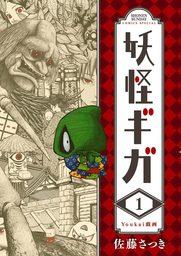 妖怪ギガ(少年サンデーコミックス)