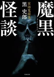 実話蒐録集 魔黒怪談(竹書房文庫)