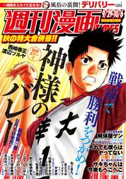 週刊漫画TIMES 2017年9/29・10/6合併号