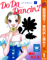 Do Da Dancin'!【期間限定無料】