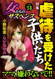 女たちのサスペンス vol.13虐待を受けた子供たち
