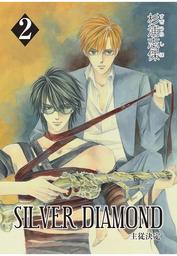 【期間限定 無料お試し版】SILVER DIAMOND 2巻