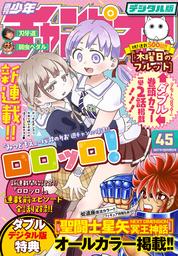 週刊少年チャンピオン2017年45号