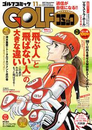 GOLFコミック