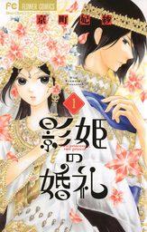 影姫の婚礼(フラワーコミックス)