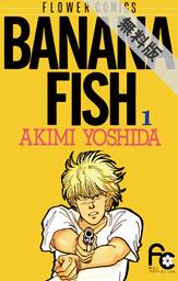BANANA  FISH 〔FC〕(フラワーコミックス)