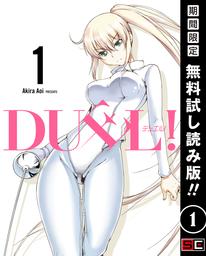 DUEL! 1巻【期間限定 無料お試し版】