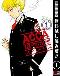 ACCA13区監察課 1巻【期間限定 無料お試し版】