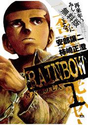 RAINBOW【期間限定 無料お試し版】 1