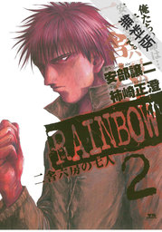 RAINBOW【期間限定 無料お試し版】 2