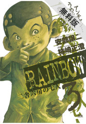 RAINBOW【期間限定 無料お試し版】 3
