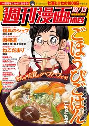 週刊漫画TIMES 2017年10/13号