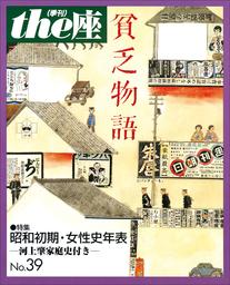 the座 39号 貧乏物語(1998)