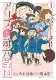 ワンダれ!!アリスと蔵六学園(RYU COMICS)