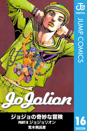 ジョジョの奇妙な冒険 第8部 モノクロ版 16