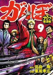 がんぼ ナニワ悪道編(9)