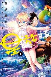 星と旅する(月刊少年マガジン)
