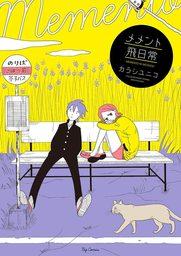 メメント飛日常(ビッグコミックス)