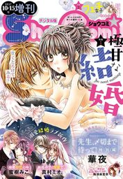 Sho-Comi 増刊 2017年10月15日号(2017年10月14日発売)