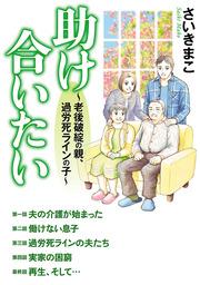 助け合いたい~老後破綻の親、過労死ラインの子~【試し読み増量版】