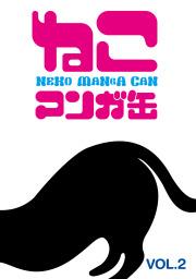 ねこマンガ缶vol.2